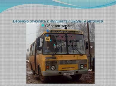 Бережно относись к имуществу школы и автобуса