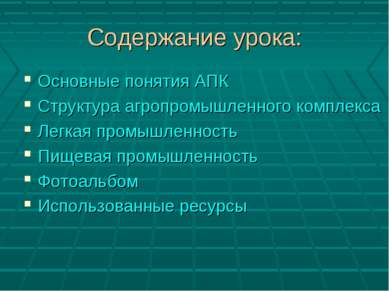 Содержание урока: Основные понятия АПК Структура агропромышленного комплекса ...