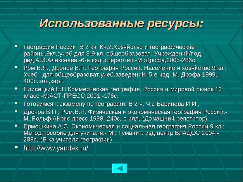 Использованные ресурсы: География России. В 2 кн. Кн.2:Хозяйство и географиче...