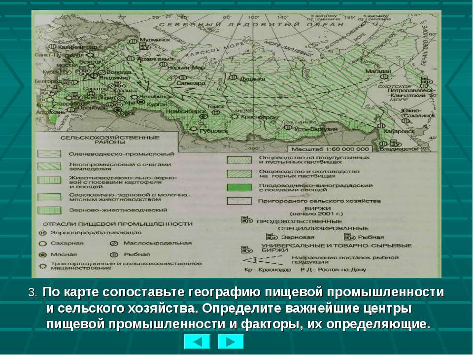 3. По карте сопоставьте географию пищевой промышленности и сельского хозяйств...