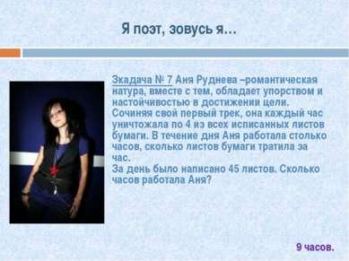 Я поэт, зовусь я… Зкадача № 7 Аня Руднева –романтическая натура, вместе с тем...