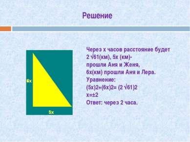 Решение Через х часов расстояние будет 2 √61(км), 5х (км)- прошли Аня и Женя,...