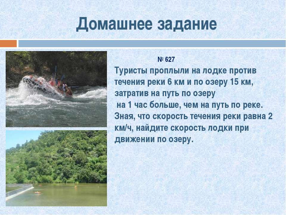 Домашнее задание Туристы проплыли на лодке против течения реки 6 км и по озер...