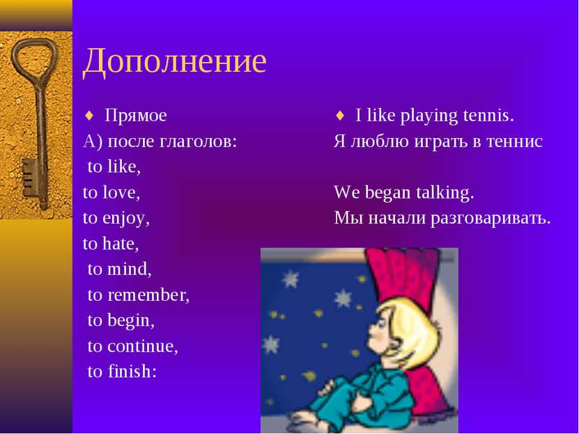 Дополнение Прямое А) после глаголов: to like, to love, to enjoy, to hate, to ...