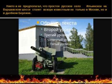 Никто и не предполагал, что простое русское село Ильинское на Варшавском шосс...