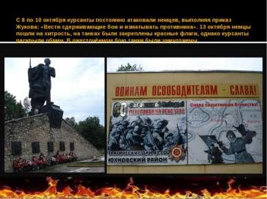 С 8 по 10 октября курсанты постоянно атаковали немцев, выполняя приказ Жукова...
