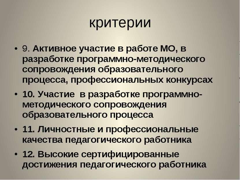 критерии 9. Активное участие в работе МО, в разработке программно-методическо...