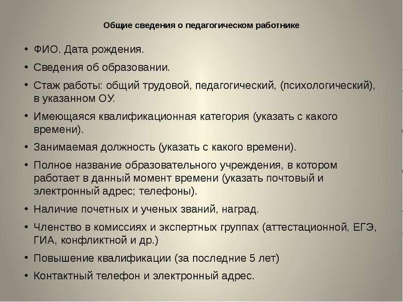 Общие сведения о педагогическом работнике ФИО. Дата рождения. Сведения об обр...