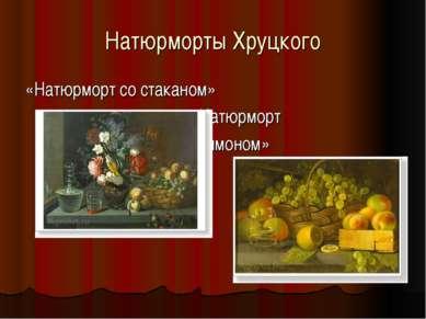 Натюрморты Хруцкого «Натюрморт со стаканом» « Натюрморт с лимоном»