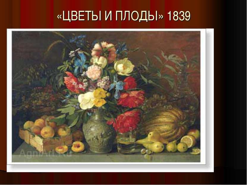 «ЦВЕТЫ И ПЛОДЫ» 1839