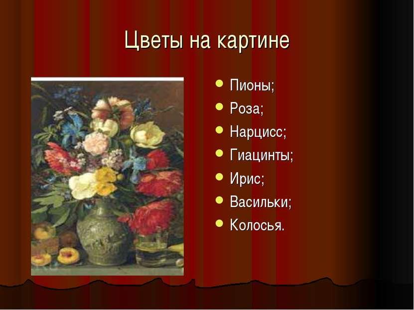 Цветы на картине Пионы; Роза; Нарцисс; Гиацинты; Ирис; Васильки; Колосья.