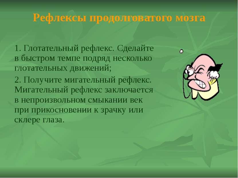 Функции мозжечка: 1. Роль мозжечка в противодействии случайным движениям, воз...