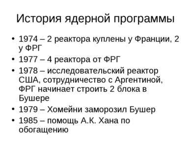 История ядерной программы 1974 – 2 реактора куплены у Франции, 2 у ФРГ 1977 –...