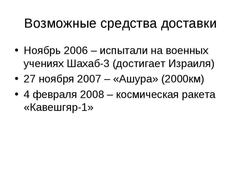 Возможные средства доставки Ноябрь 2006 – испытали на военных учениях Шахаб-3...