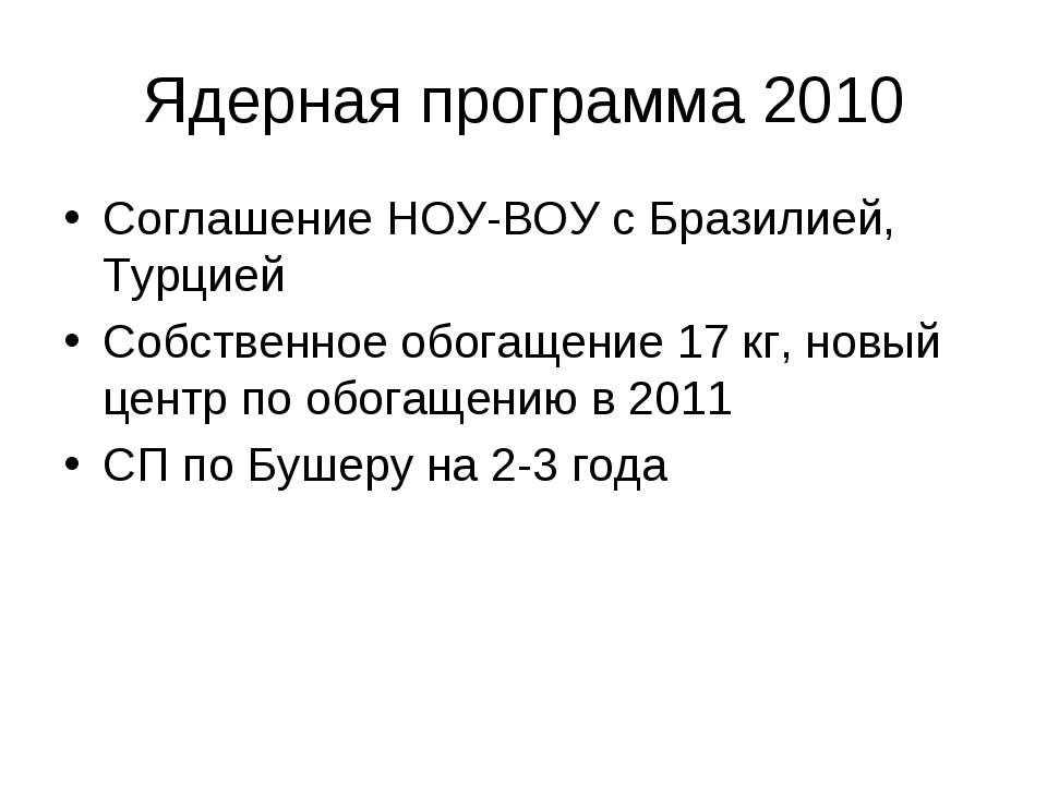Ядерная программа 2010 Соглашение НОУ-ВОУ с Бразилией, Турцией Собственное об...
