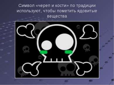 Символ «череп и кости» по традиции используют, чтобы пометить ядовитые вещества