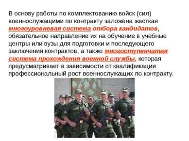 В основу работы по комплектованию войск (сил) военнослужащими по контракту за...