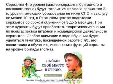 Подготовки сержантов 5-го уровня (главных сержантов от армейского звена и выш...