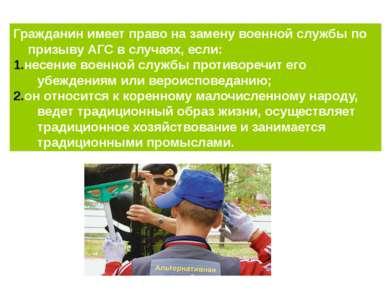 На АГС направляются граждане мужского пола в возрасте от 18 до 27 лет, которы...