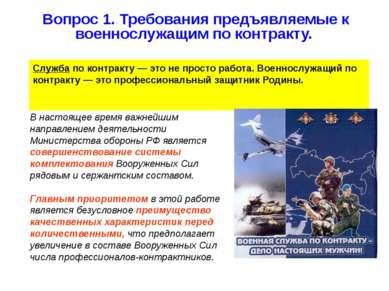 Вопрос 1. Требования предъявляемые к военнослужащим по контракту. Служба по к...