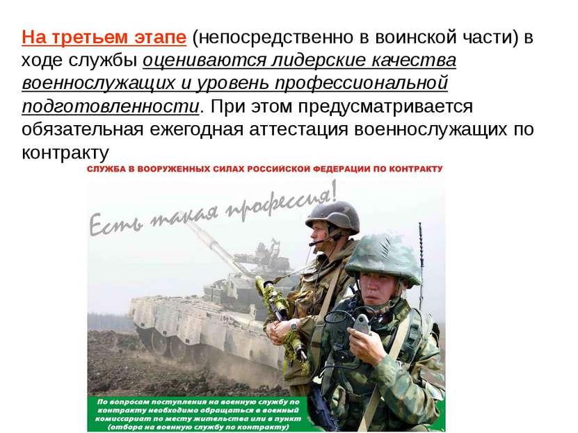 На третьем этапе (непосредственно в воинской части) в ходе службы оцениваются...