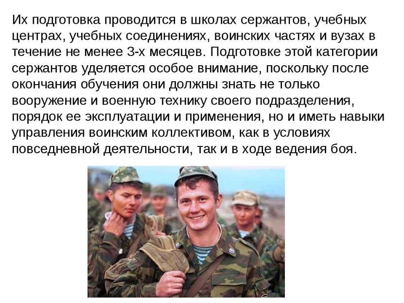 Подготовка сержантов 3-го уровня (К/в, ЗКВ) осуществляется из числа военнослу...