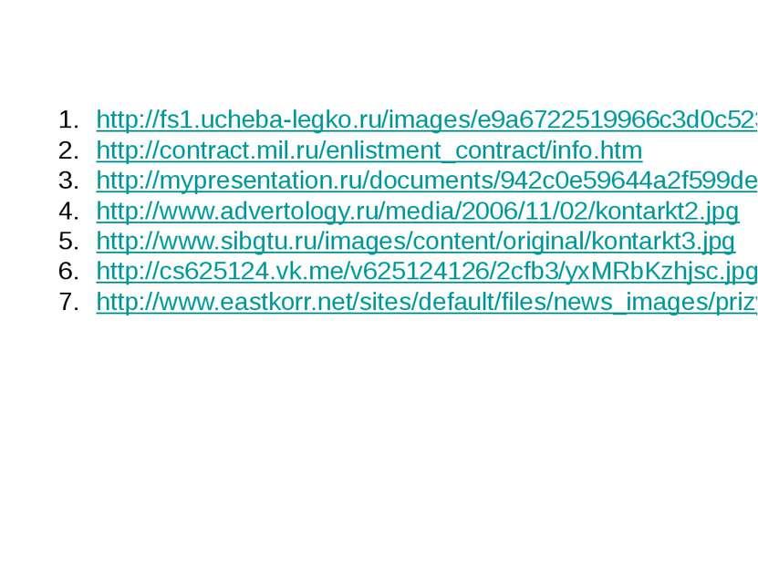 8. http://www.vmr-mo.ru/upload/iblock/493/voenkomat.jpg 9.http://vostv.ru/med...