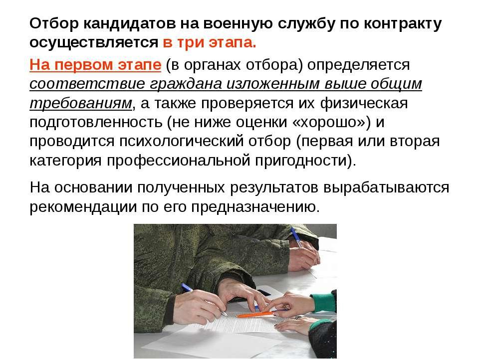 На первом этапе (в органах отбора) определяется соответствие граждана изложен...