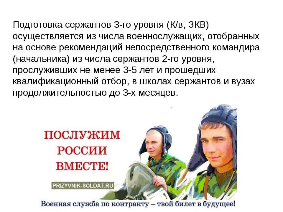 Сержанты 4-го уровня (мастер-сержанты бригадного и полкового звена) будут гот...