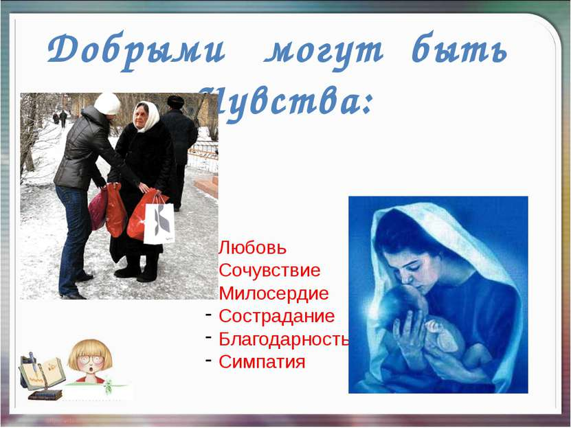 Добрыми могут быть Чувства: Любовь Сочувствие Милосердие Сострадание Благодар...