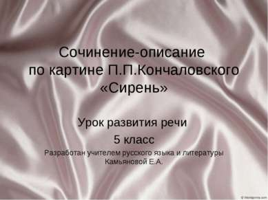 Сочинение-описание по картине П.П.Кончаловского «Сирень» Урок развития речи 5...