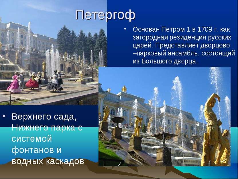 Петергоф Верхнего сада, Нижнего парка с системой фонтанов и водных каскадов О...