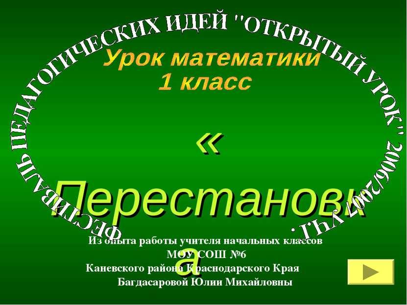 « Перестановка слагаемых » Из опыта работы учителя начальных классов МОУ СОШ ...
