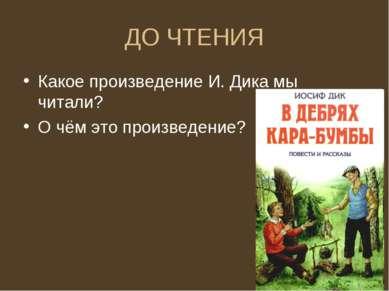 ДО ЧТЕНИЯ Какое произведение И. Дика мы читали? О чём это произведение?