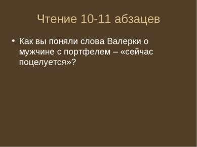 Чтение 10-11 абзацев Как вы поняли слова Валерки о мужчине с портфелем – «сей...
