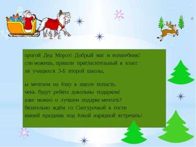 ДЕД МОРОЗ орогой Дед Мороз! Добрый маг и волшебник! сли можешь, пришли пригла...