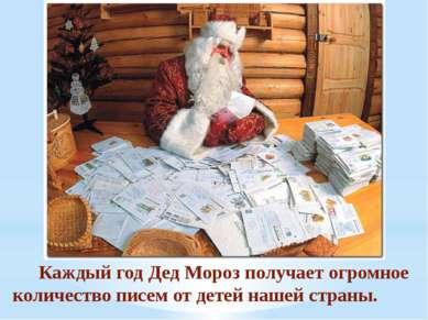 Каждый год Дед Мороз получает огромное количество писем от детей нашей страны.