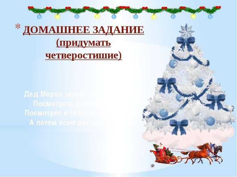 ДОМАШНЕЕ ЗАДАНИЕ (придумать четверостишие) Дед Мороз заявился к нам в класс П...