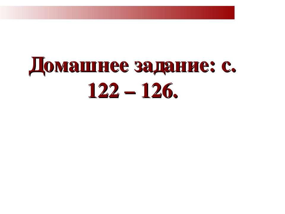 Домашнее задание: с. 122 – 126.