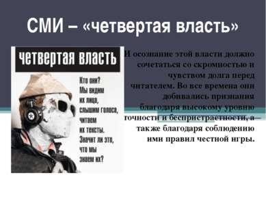 СМИ – «четвертая власть» И осознание этой власти должно сочетаться со скромно...