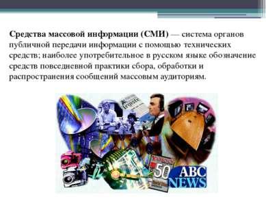 Средства массовой информации (СМИ) — система органов публичной передачи инфор...