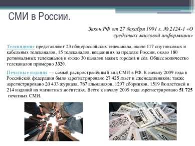 СМИ в России. Закон РФ от 27 декабря 1991 г. № 2124-1 «О средствах массовой и...
