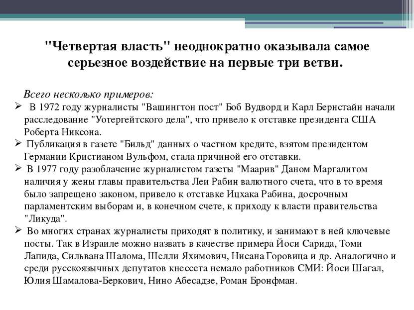 """""""Четвертая власть"""" неоднократно оказывала самое серьезное воздействие на перв..."""