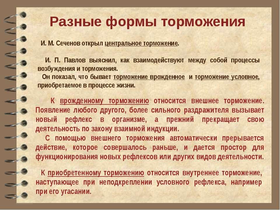 Разные формы торможения И. М. Сеченов открыл центральное торможение. И. П. Па...