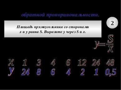 Задачи, приводящие к понятию обратной пропорциональности. 2 Площадь прямоугол...