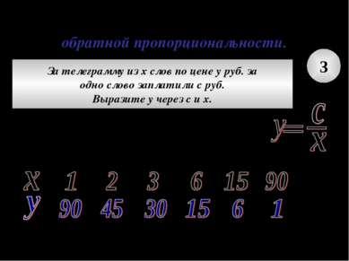 Задачи, приводящие к понятию обратной пропорциональности. 3 За телеграмму из ...