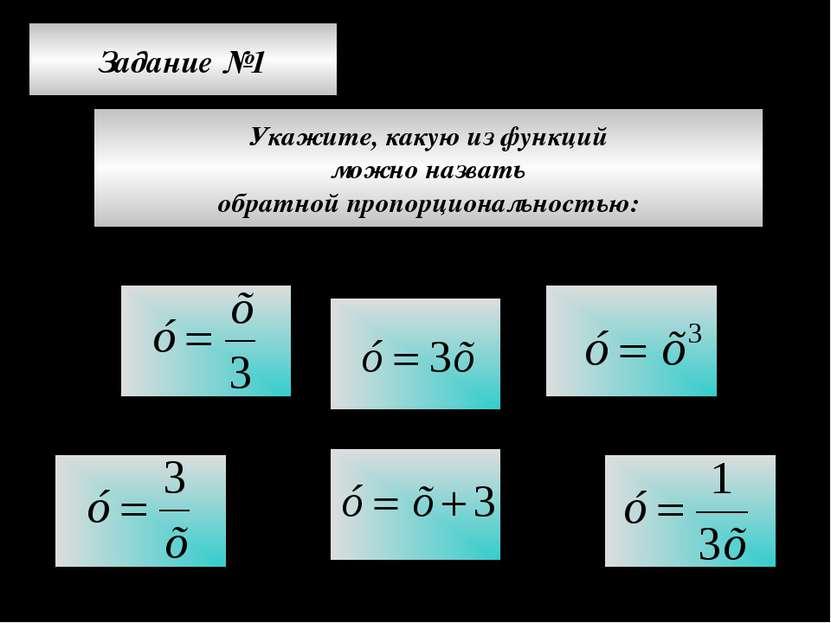 Задание №1 Укажите, какую из функций можно назвать обратной пропорциональностью: