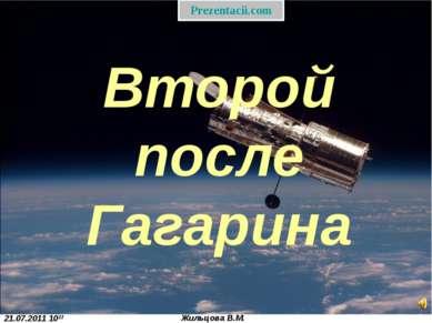 21.07.2011 1022 Жильцова В.М. Второй после Гагарина