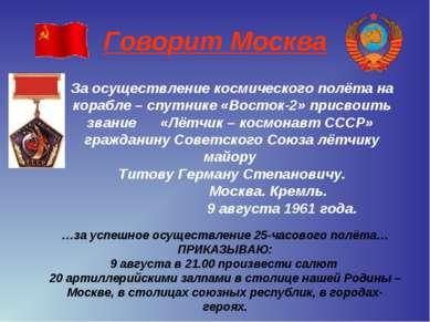 Говорит Москва За осуществление космического полёта на корабле – спутнике «Во...