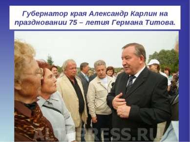 Губернатор края Александр Карлин на праздновании 75 – летия Германа Титова.